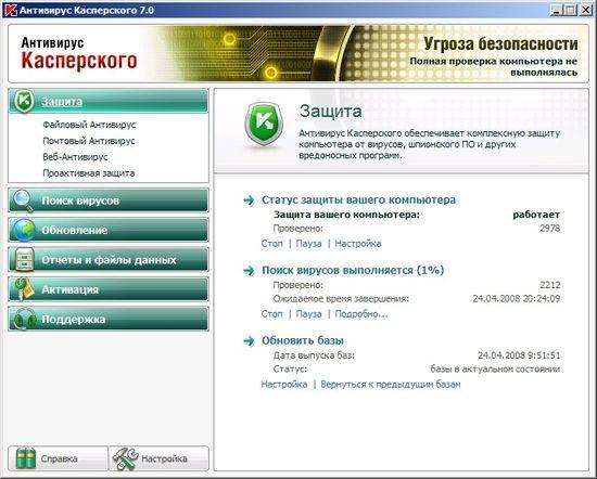 INTERNET SECURITY 7.0.1.325 TÉLÉCHARGER KASPERSKY