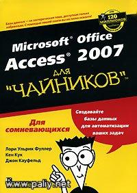 "Microsoft Office Access 2007 для ""чайников"""