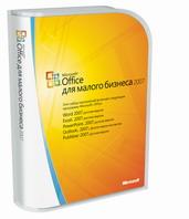 Microsoft Office для малого бизнеса 2007