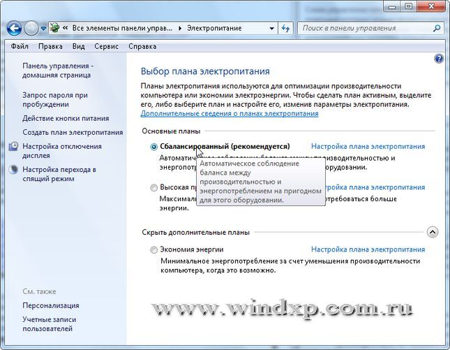 план электропитания windows xp.