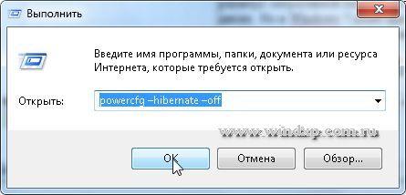 удалить скрытый файл hiberfil.sys
