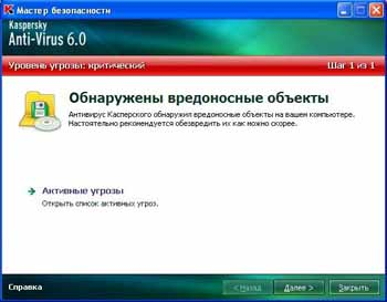 Kaspersky Administration Kit 8.0