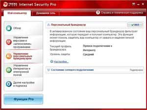 Trend Micro Internet Security Pro 2010