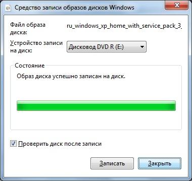 Запись ISO образа на CD или DVD диск в Windows 7, Windows, Операционные системы, статьи на SDTeam.com