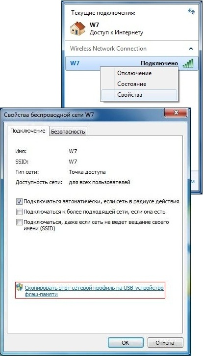 Как создать беспроводное подключение на ноутбуке виндовс 7