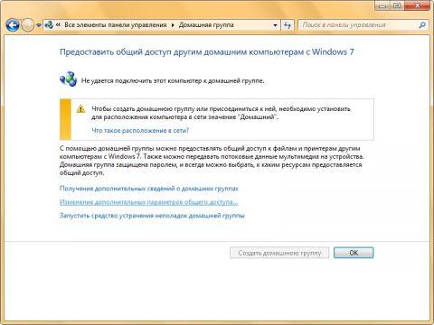 Работа с домашней группой в операционной системе Windows 7 (Часть 1) - Windows 7 - Программные продукты - Статьи