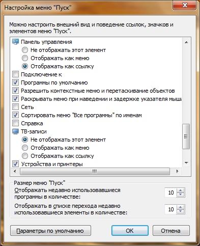 Как сделать панель задач тоньше windows 7