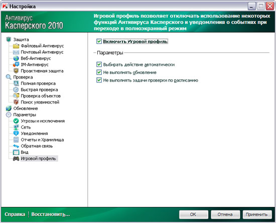 Download Free Antivirus Software Kaspersky Lab
