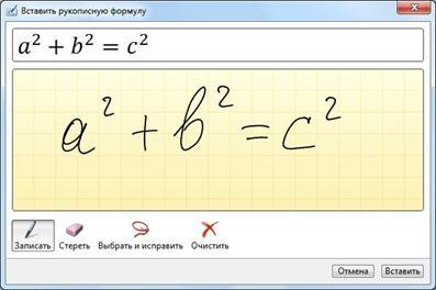 программа распазнавания математических формул