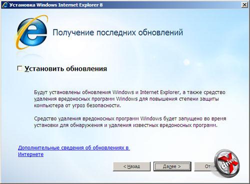 Скачать internet explorer 8