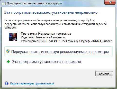 Отключаем помощника совместимости программ в Windows 7 и Vista