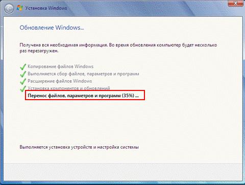 Как выполнить переустановку (обновление) Windows 7