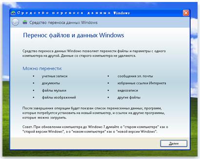 Программа для обновления windows xp до windows 7