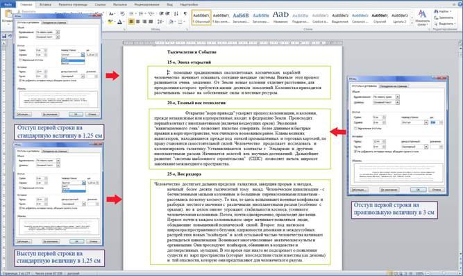Как сделать отступ текста от левой границы в ворде 2010