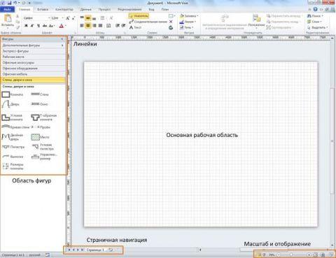 Скачать дополнительные фигуры для visio 2010