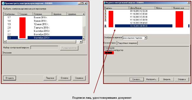 The certificate of versions of the data in DOORS the electronic signature