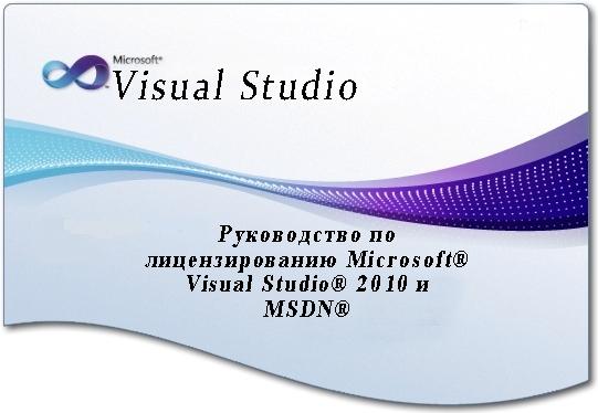 Введение. Microsoft