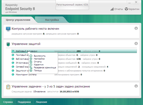 Обзор Kaspersky Endpoint Security 8 для Windows - Kaspersky Endpoint Security 8 для Windows - Программные продукты - Статьи