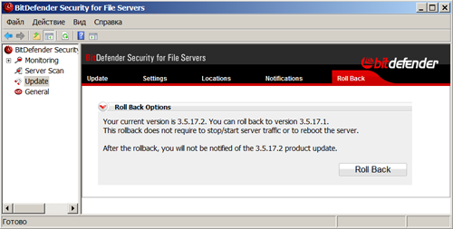 Обзор BitDefender Security for File Servers 3.5