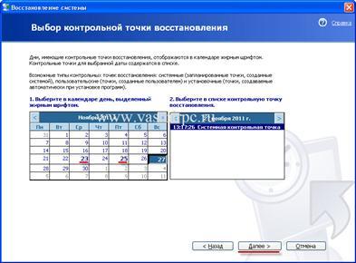Как восстановить реестр. Способы восстановления реестра Windows - Программные продукты - Статьи