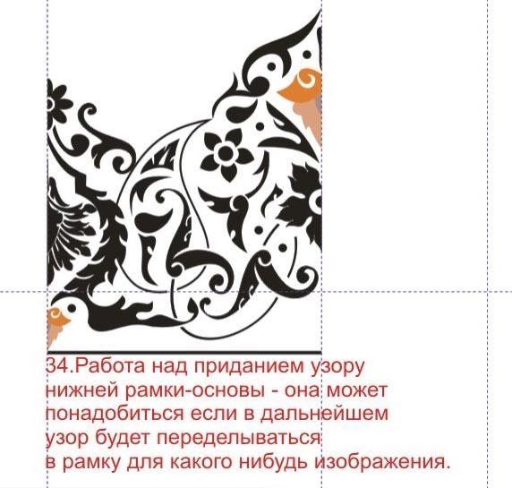 """Восточный узор  """"Кэмер """" (пояс), Этапы рисования - Программные продукты..."""