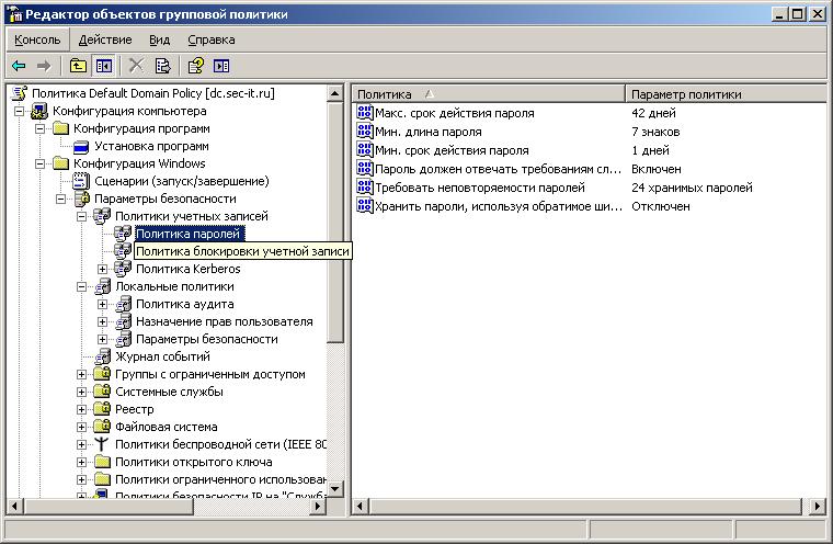 Настройка контроллера домена и управление безопасностью домена. . Группова
