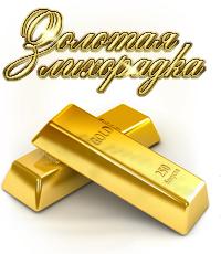 http://cps.ru/images/pr-gold.jpg