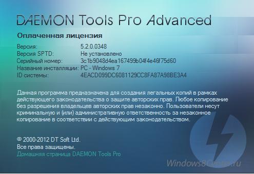 ... daemon tools для windows 8 напомним что daemon tools
