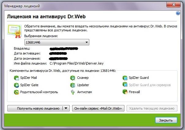 скачать лицензионный ключ для dr web скачать бесплатно
