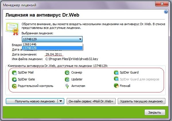 Как установить ключ Dr Web - На деревне у Дедушки. дайте пожалуйста