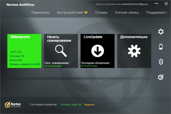 Norton Antivirus 2013 - пробная версии на 60 дней