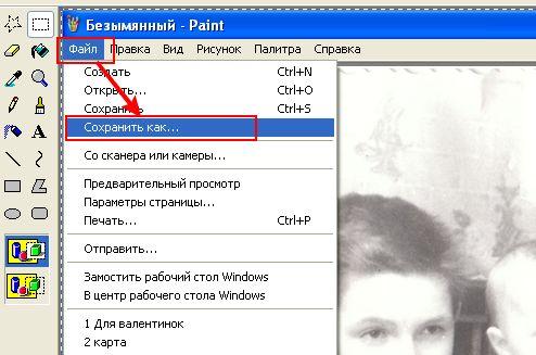 Как в ворде сделать формат jpg