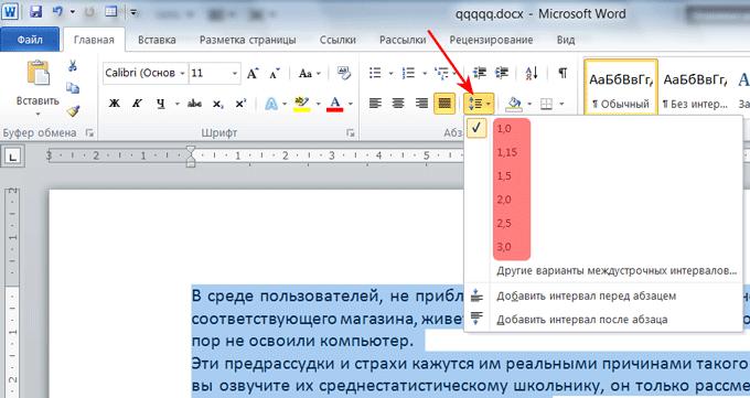 Как сделать текст посередине в ворде по высоте 8