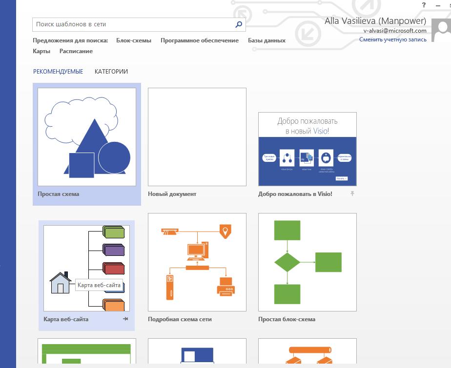 карты веб-сайта в Visio
