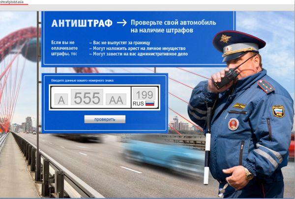 Проверить штрафы по своему гос. Номеру онлайн