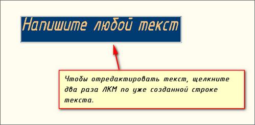 Редактирование однострочного текста в autocad