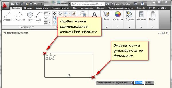 Текстовая область многострочного текста в автокаде
