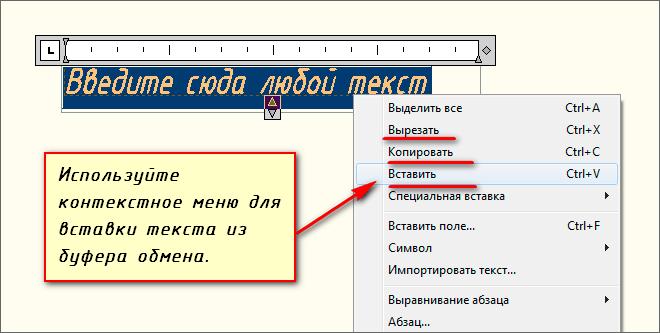 Импорт текста в автокад при помощи буфера обмена