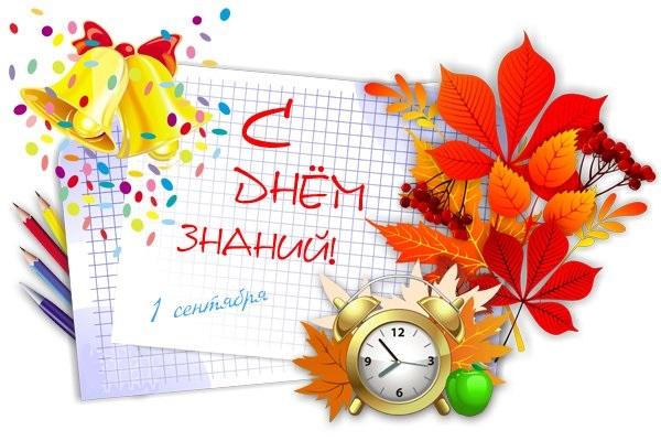 Поздравление детям с 1 сентября от учителя в прозе 119