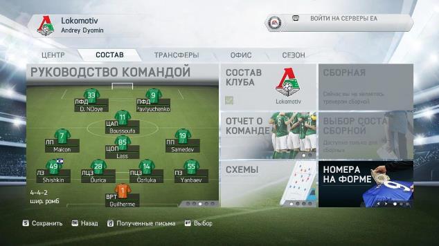 Как создать карьеру в fifa 12 - Bjj66.ru
