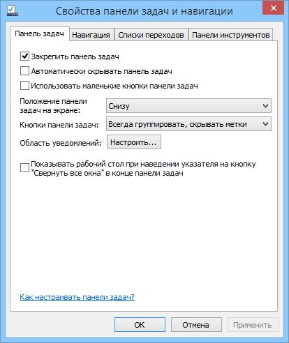 Как сделать панель на компьютере внизу