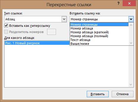 Создание перекрестных ссылок «только номер» в Microsoft Word - Советы пользователям