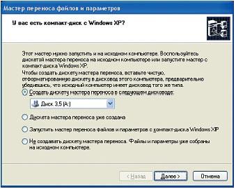 мастер переноса файлов и параметров
