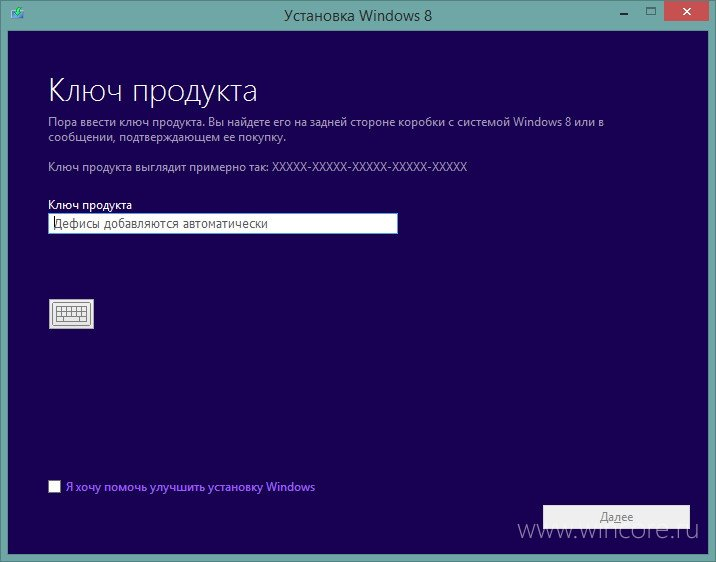 Скачать windows 8 pro c ключом