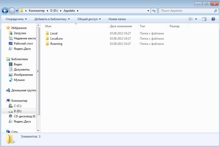 Как открыть папку appdata в windows