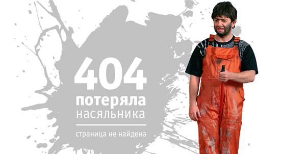 Оформление 404 страницы - важно или нет? - Дизайн, Юзабилити ...