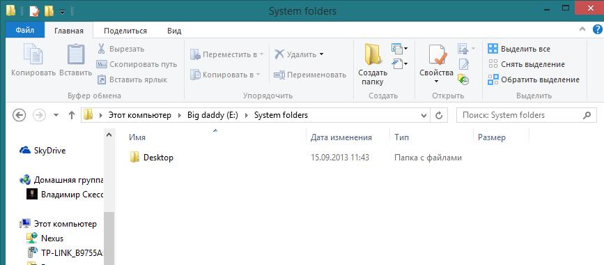 Как переместить рабочий стол на другой локальный диск в Windows 8.1, 8, 7