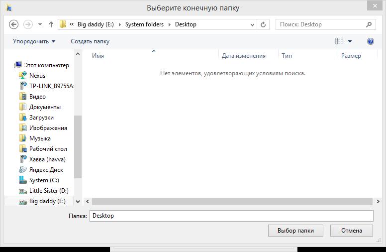 Как разбить / разделить локальный диск в Windows 7 48