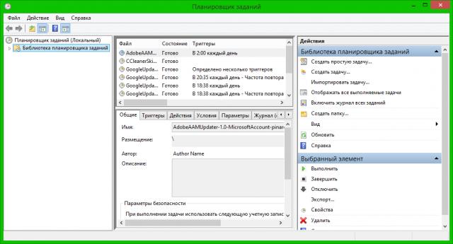 """Далее открываем планировщик заданий Windows. Для этого идём: Панель управления - группа """"Система и безопасность"""" - """"Администрирование"""" - """"Планировщик заданий"""""""