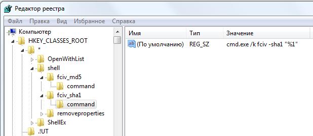 Добавляем вычисление SHA-1 и MD5 хешей в контекстное меню файлов
